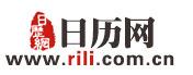 萬年歷,最全最好的日歷查詢網站 www.rili.com.cn