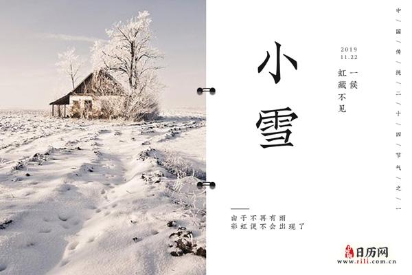 小雪三候:虹藏不見,天氣上升,閉塞成冬