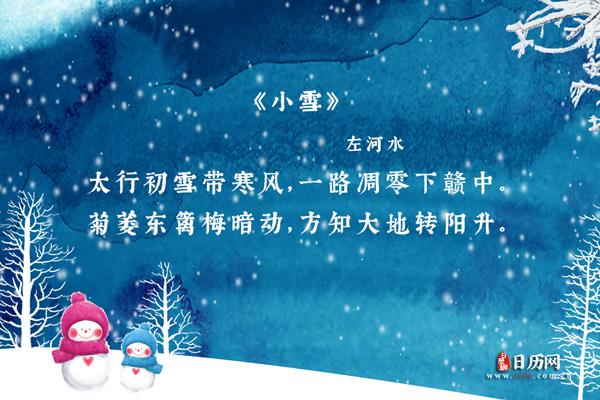 小雪詩句,關于小雪的古詩詞鑒賞