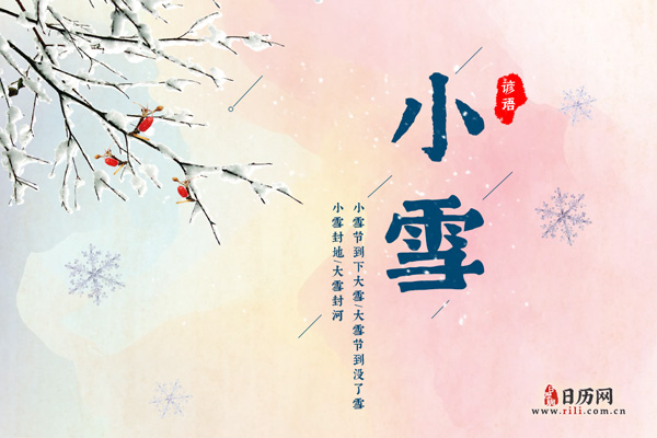 小雪諺語,關于小雪諺語農諺鑒賞
