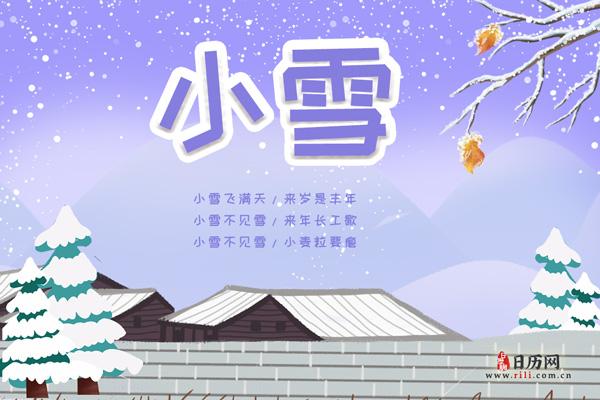 """""""小雪飛滿天,來歲是豐年""""關于小雪節氣的諺語"""