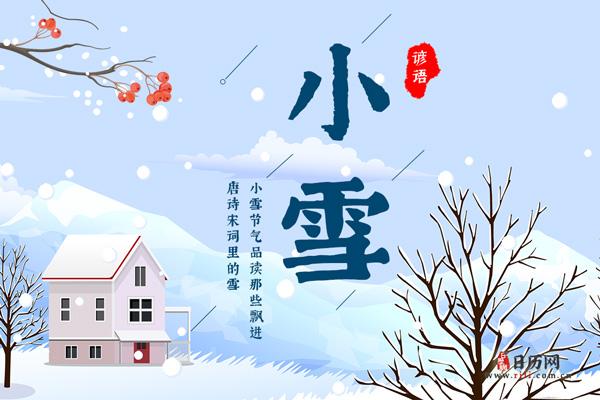 小雪節氣,品讀那些飄進唐詩宋詞里的雪!
