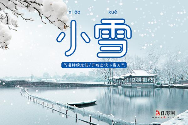 """""""小雪""""節氣后氣溫更低,多多預防感冒"""