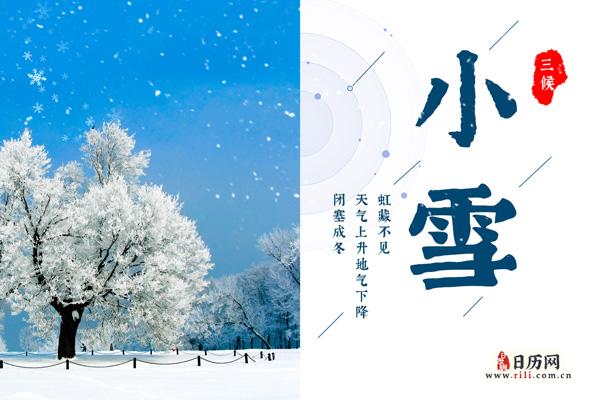 小雪三候:虹藏不見,天氣上升地氣下降,閉塞成冬