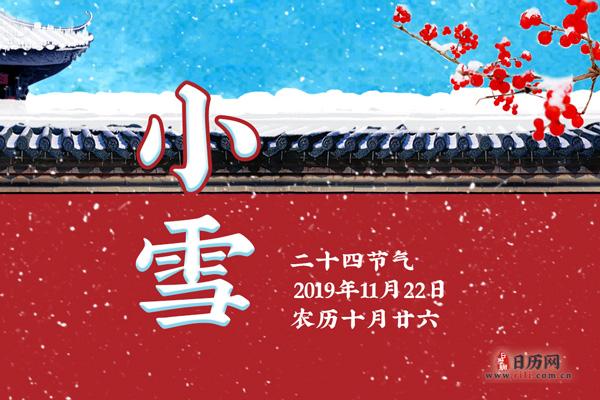 小雪,孟冬時節的正式開始