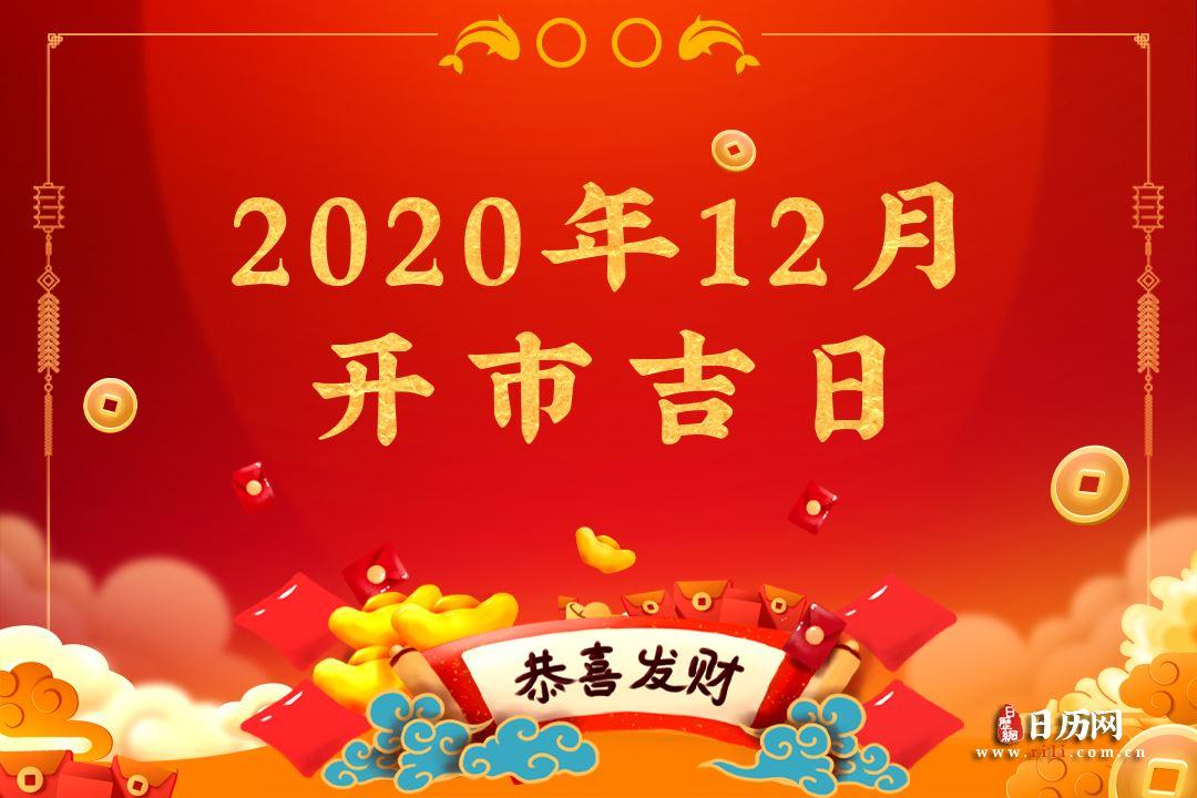 2020年12月開市吉日查詢,2020年12月開市吉日一覽表