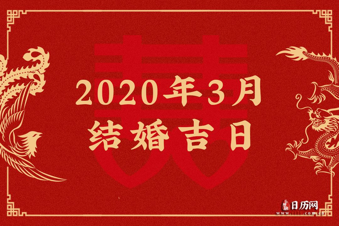 2020年3月結婚吉日查詢,2020年3月結婚吉日一覽表