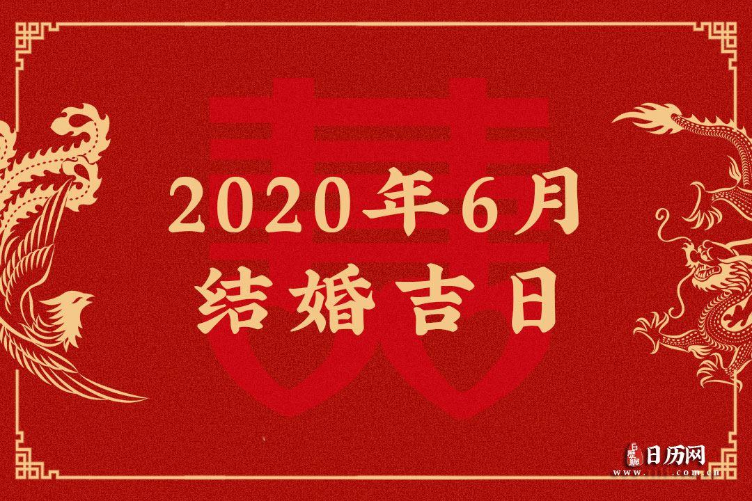2020年6月結婚吉日查詢,2020年6月結婚吉日一覽表