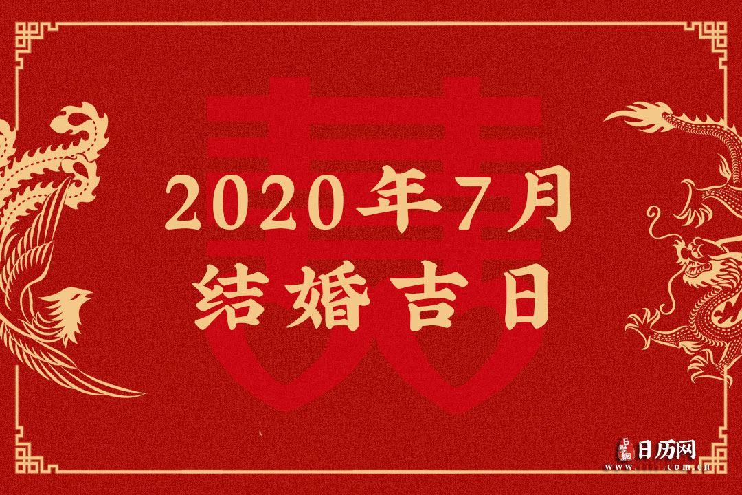 2020年7月結婚吉日查詢,2020年7月結婚吉日一覽表