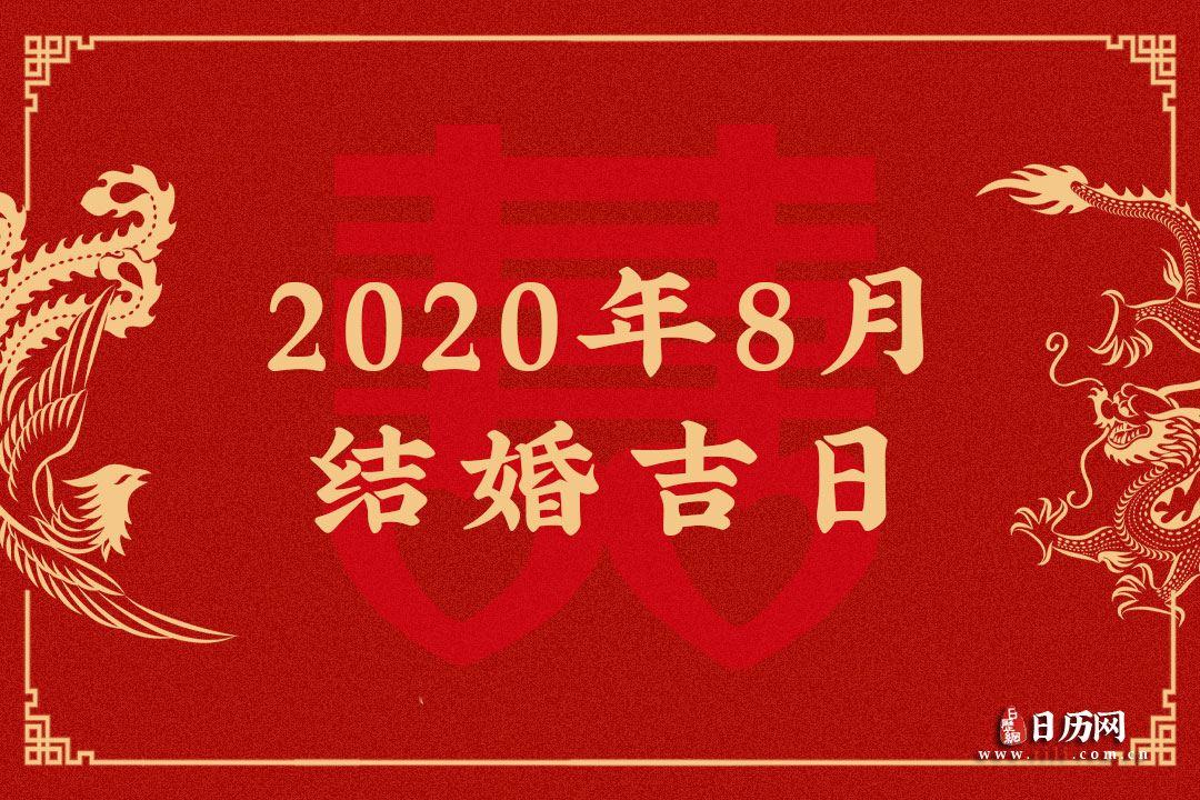 2020年8月結婚吉日查詢,2020年8月結婚吉日一覽表