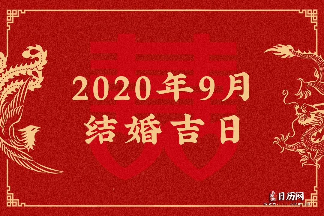 2020年9月結婚吉日查詢,2020年9月結婚吉日一覽表