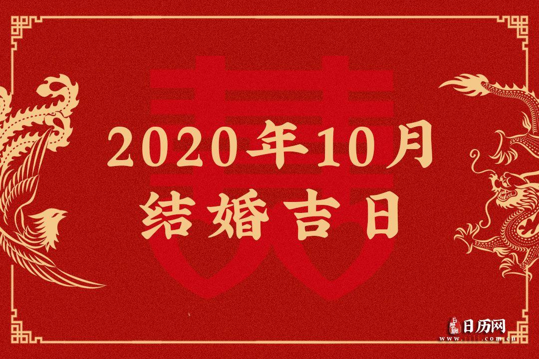 2020年10月結婚吉日查詢,2020年10月結婚吉日一覽表