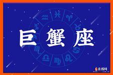 巨蟹座是幾月幾號到幾月幾號:6月22號-7月22號