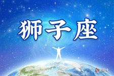 獅子座是幾月幾號到幾月幾號:7月23號-8月22號