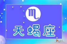天蝎座是幾月幾號到幾月幾號:10月24號-11月22號