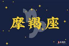 ?摩羯座是幾月幾號到幾月幾號:12月22號-1月19號