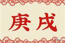 庚戌是什么意思 庚戌的意思詳解