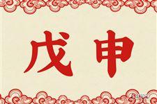 戊申是什么意思 戊申的意思詳解