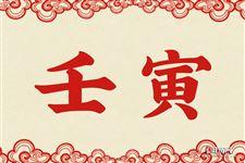壬寅是什么意思 壬寅的意思詳解