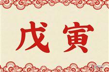 戊寅是什么意思 戊寅的意思詳解