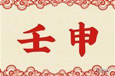 壬申是什么意思 壬申的意思詳解