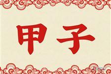 甲子是什么意思 甲子的意思詳解
