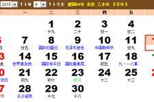 2015年地藏菩薩生日是幾月幾日