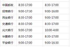 中國各大銀行上班時間表,各大銀行上班時間一覽