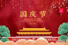 國慶節手抄報,關于國慶節的手抄報,國慶節手抄報圖片大全,國慶節的手抄報