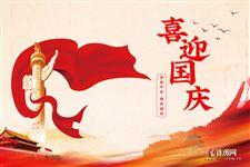 國慶節用英語怎么說:National Day
