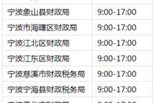 寧波財政局上班時間,寧波市各縣市區財政局工作時間,寧波財政局幾點上班
