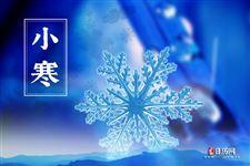 小寒諺語,關于小寒節氣的農諺