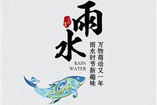 雨水節氣出生的人好不好,雨水節氣這一天出生的人命好嗎