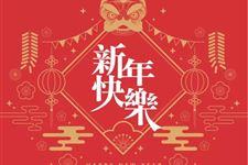 2019年春節放假安排:2月4日—2月10日