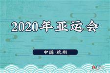 2020年亞運會舉辦地點:中國杭州