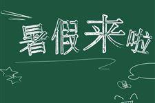 2019年中小學暑假放假安排時間表
