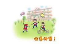 2019年幼兒園暑假什么時候開始