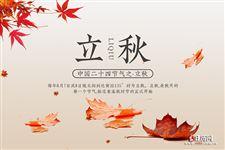 立秋,是秋天的第一個節氣,標志著孟秋時節的正式開始