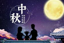 2019中秋節國內賞月最佳地點
