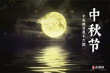 """""""十五月亮十六圓"""",今年月亮最圓是什么時候"""