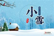 明日小雪,節氣養生最全攻略
