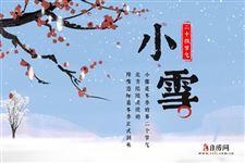 """11月22日22時59分迎來""""小雪""""節氣"""