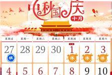 2020年中秋節放假安排:10月1日-8日,共8天