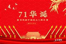 2020年國慶節是幾月幾日:10月1日