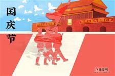 2020年國慶節放假安排:10月1日-10月8日(共8天)