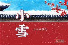 小雪節氣中的傳統節日活動