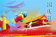 2020年國慶節高速免費時間:10月1日0:00-10月8日24:00