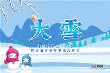 大雪,冬季的第三個節氣,標志著仲冬時節正式開始