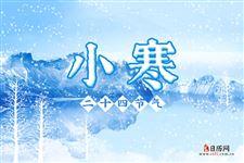 """""""小寒大寒,準備過年"""",關于""""小寒節氣""""的諺語"""