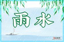 雨水:春回大地,春雨瀟瀟,習俗養生知多少?